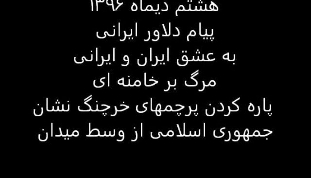 پیام دلاور ایرانی به عشق ایران و ایرانی مرگ بر خامنه ای پاره کردن پرچمهای خرچنگ نشان جمهوری اسلامی…